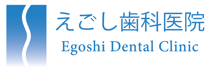 えごし歯科医院 | 鹿島市の歯医者